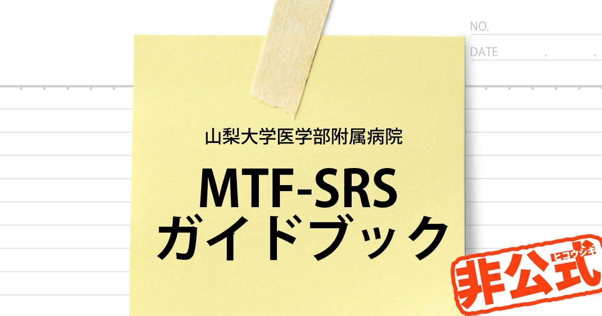 山梨大学医学部附属病院 MTF-SRS ガイドブック